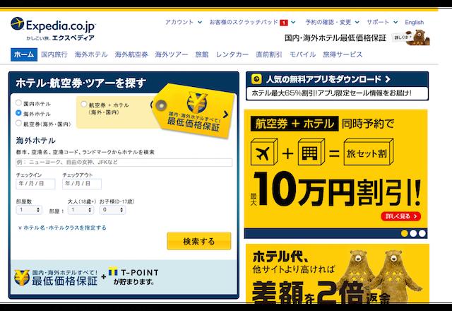 国内・海外ホテル予約・航空券・ツアー   エクスペディア  Expedia
