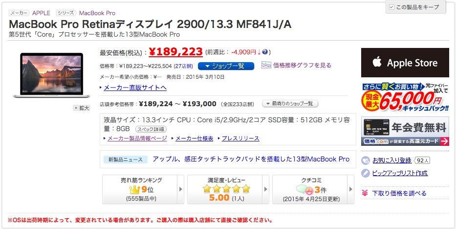 150510_MacBook Pro_kakaku