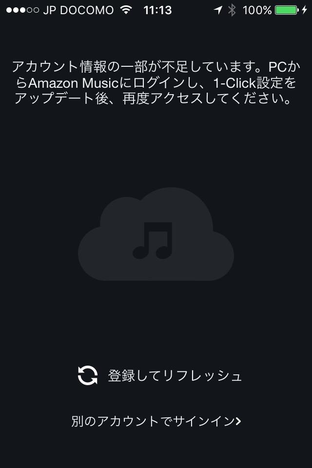 151122 amazon music  1