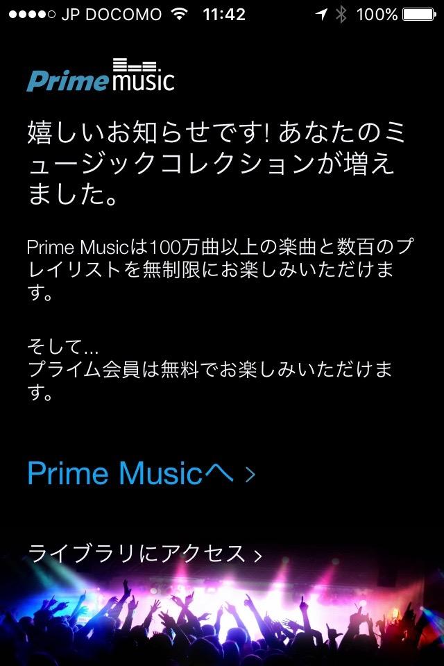 151122 amazon music  2